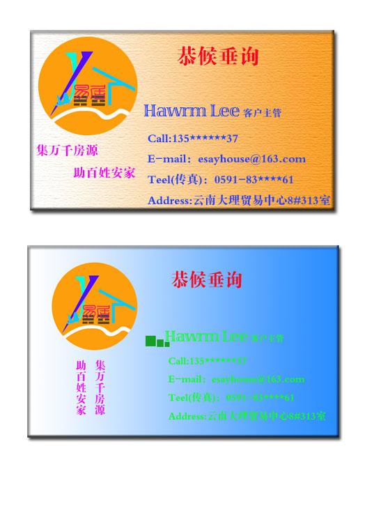 易居房地产经纪公司logo及名片设计