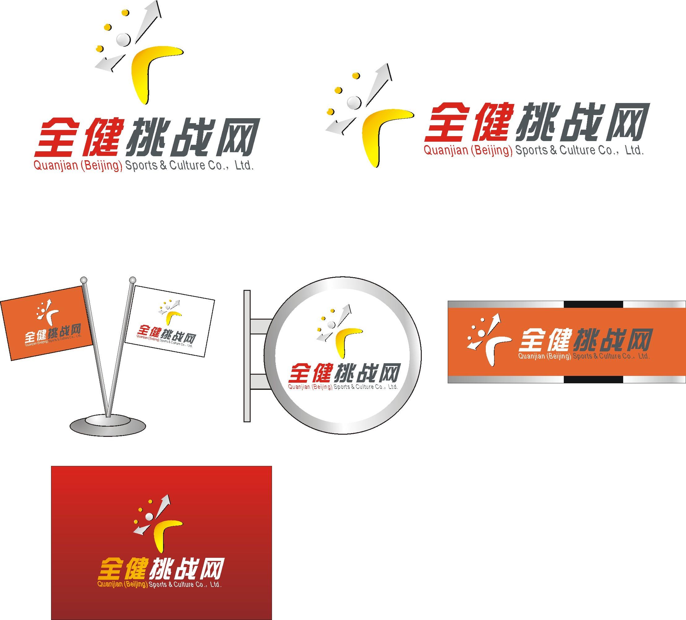体育文化有限公司logo及名片设计_293488_k68威客网