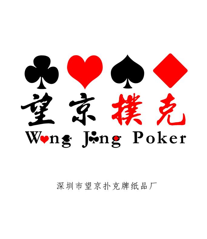 """了解, 另向各省市招销售加盟人士或礼品公司加盟/ 要求: 设计标志跟扑克有关联的图标与中文艺术字体, 单独以""""望京""""与望京翻释成英文字母为设计主体作为logo进行设计,无需其他图形, 效仿国外企业logo风格; 设计出的标志要求让客户基本一看大概就是生产广告扑克牌的大型扑克牌企业,(只要好看易记大气风范即可)  【客户联系方式】 见二楼 【重要说明】"""