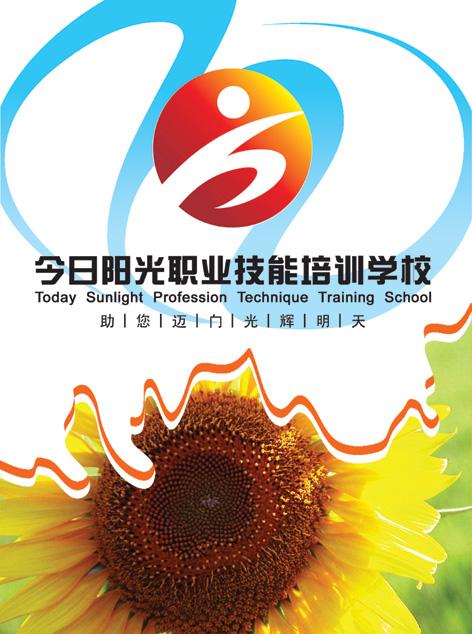 今日阳光学校宣传封面设计_618155_k68威客网
