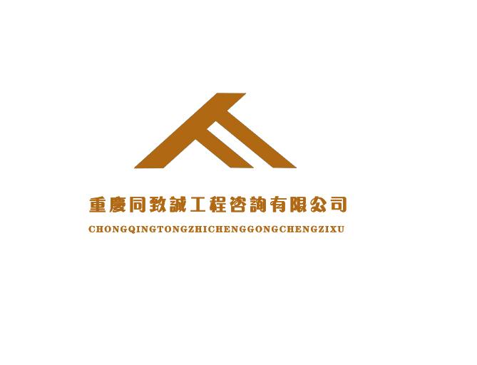 重庆同致诚公司logo/名片设计