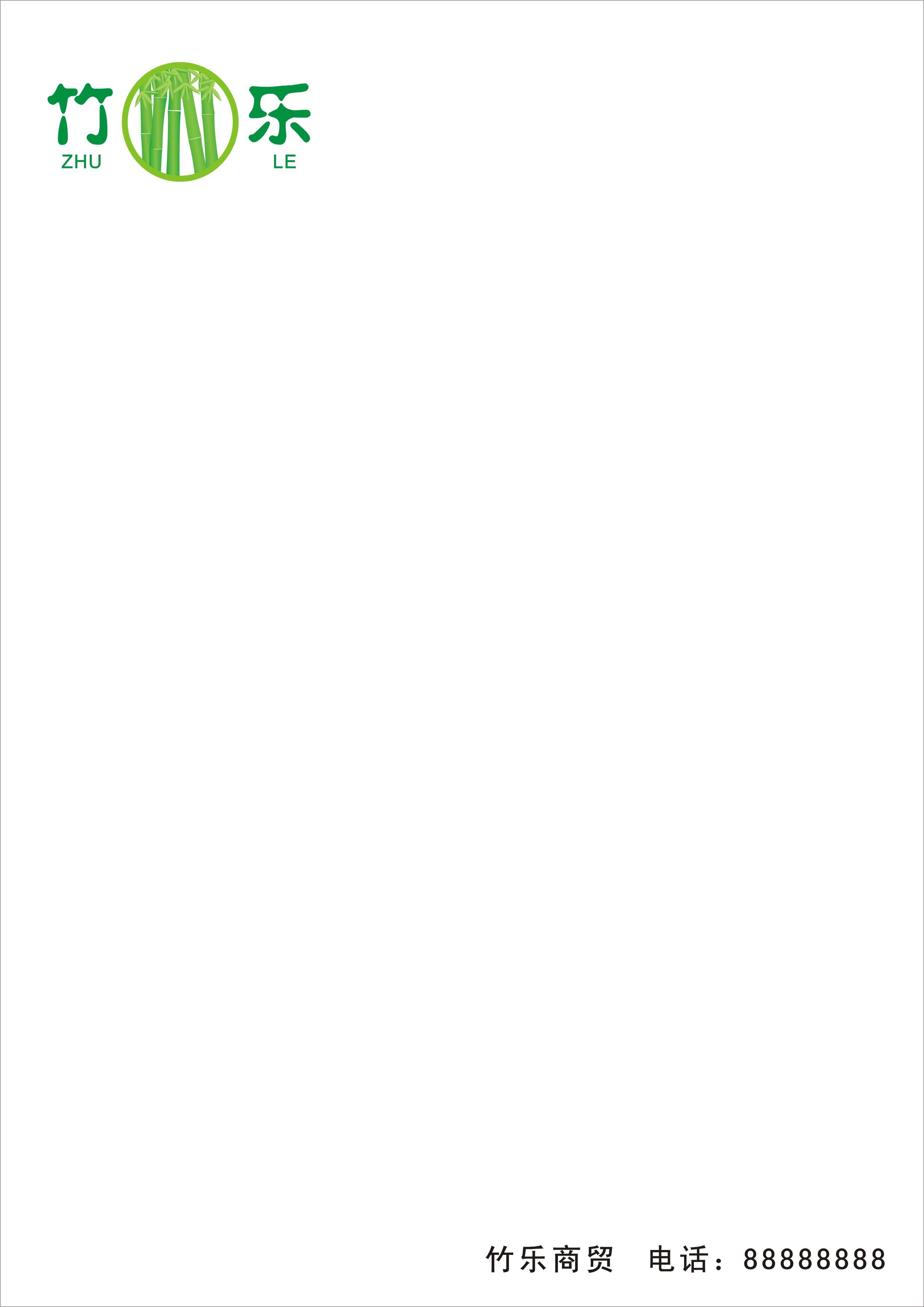 重庆竹乐商贸有限公司: 标志、名片设计和信纸设计 1、公司主营竹子、竹制品贸易。 2、设计建议使用竹子的绿色或者翠绿色为基调 3、图案能使用竹子最好。不能使用也无所谓。  【客户联系方式】 见二楼 【重要说明】