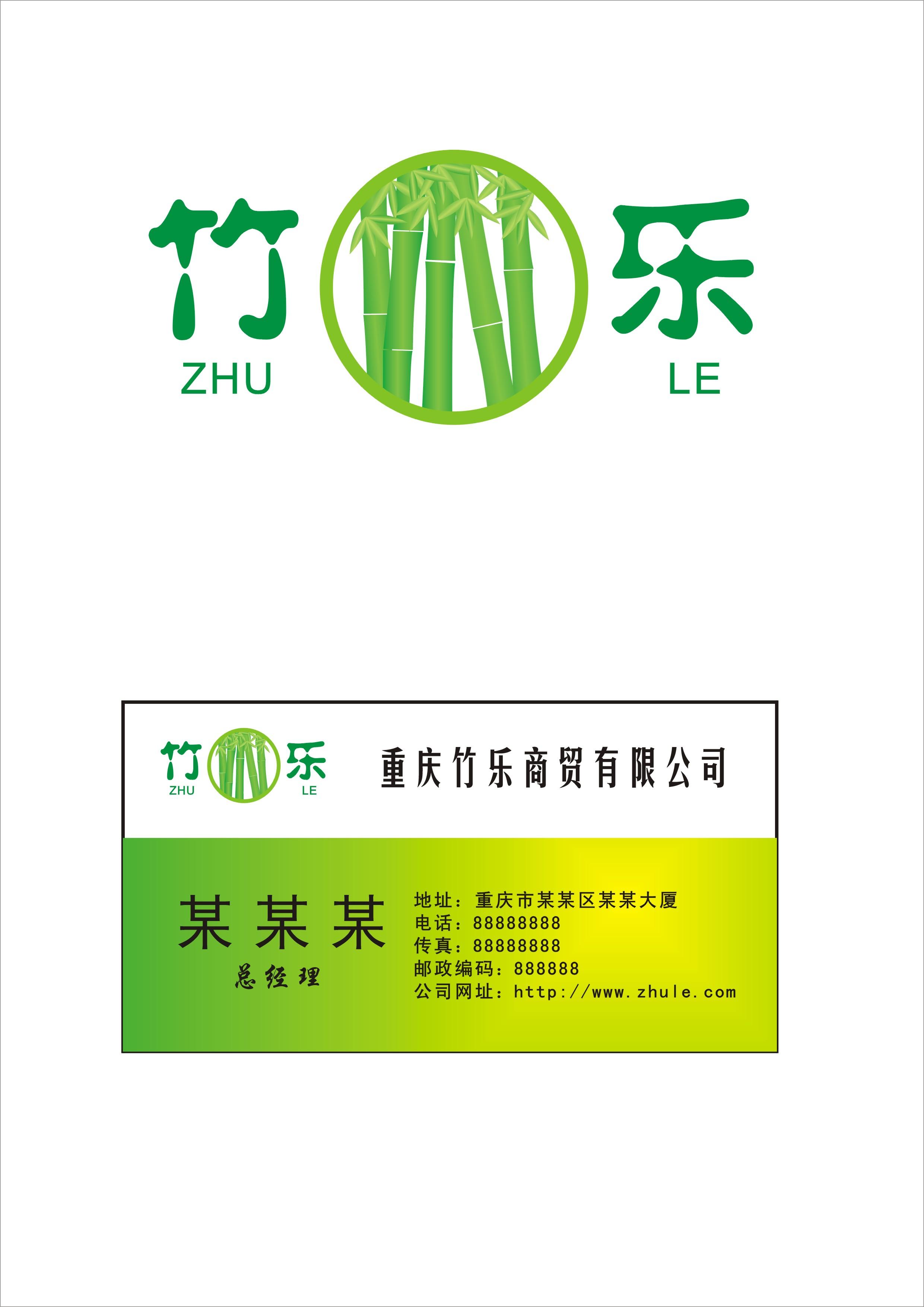 竹乐贸易公司logo及名片信纸设计