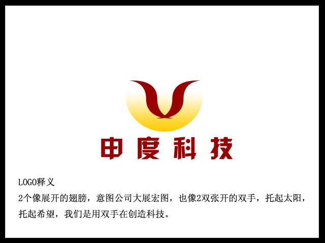 贵阳申度科技公司logo设计