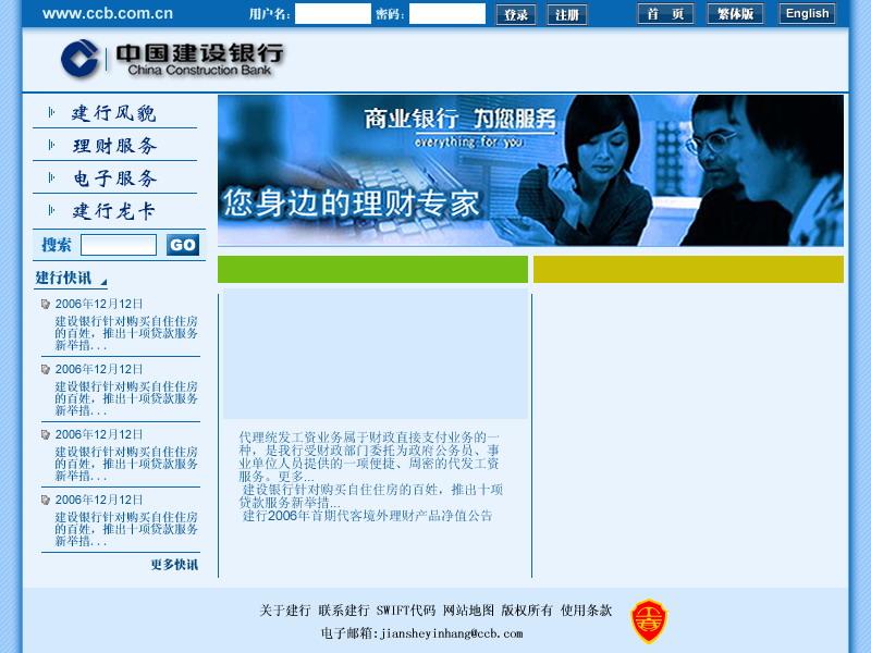 asp金融网页设计图片