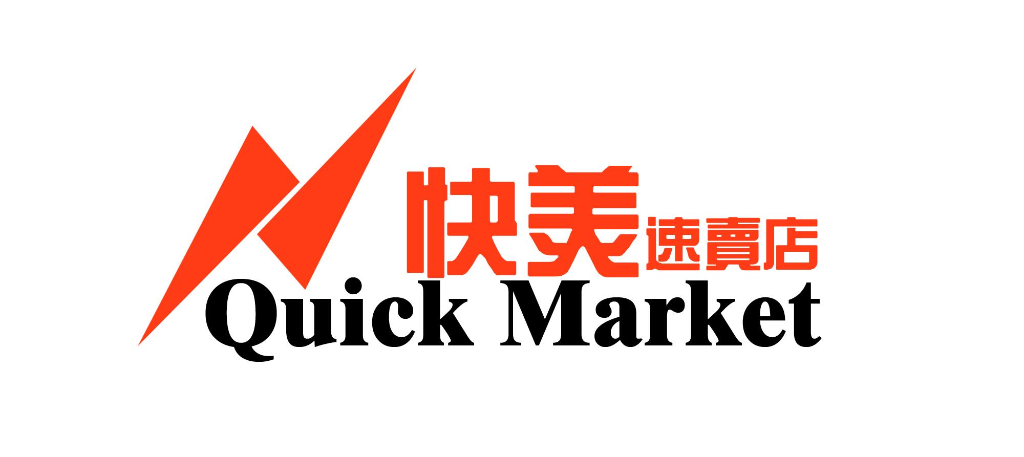 快美便利店logo/外卖名片/招牌(内容精简)图片