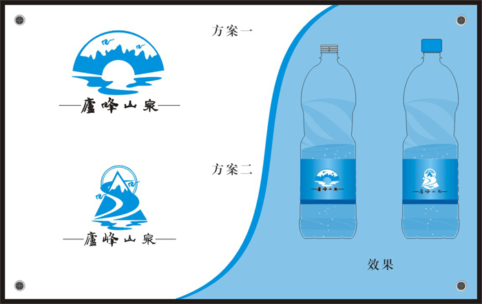 矿泉水图形标志及文字设计