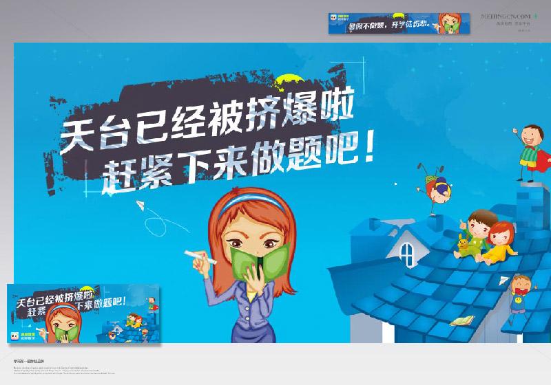 教育类广告banner设计