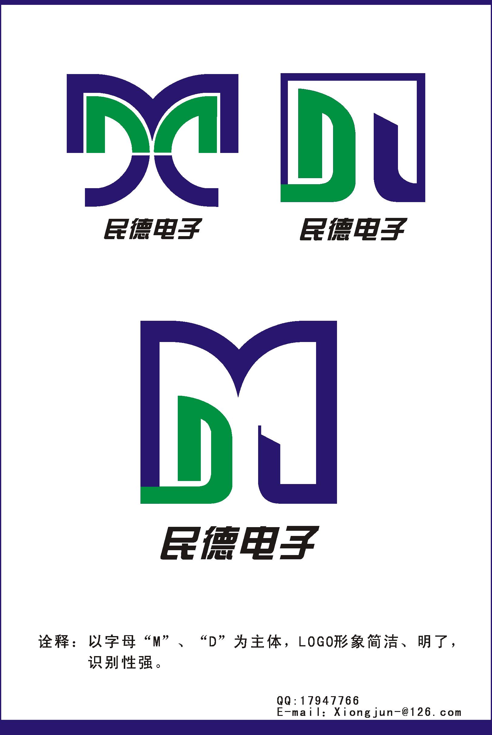 【88号任务】200元民德电子标志设计(已结束)