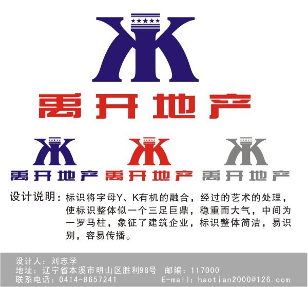 禹开地产logo设计(升博杯)