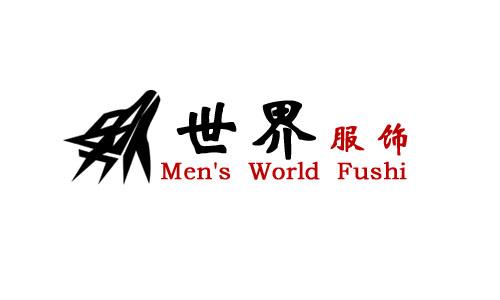 男人世界服饰店标设计(升博杯)