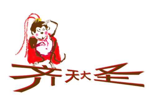 齐天大圣logo设计