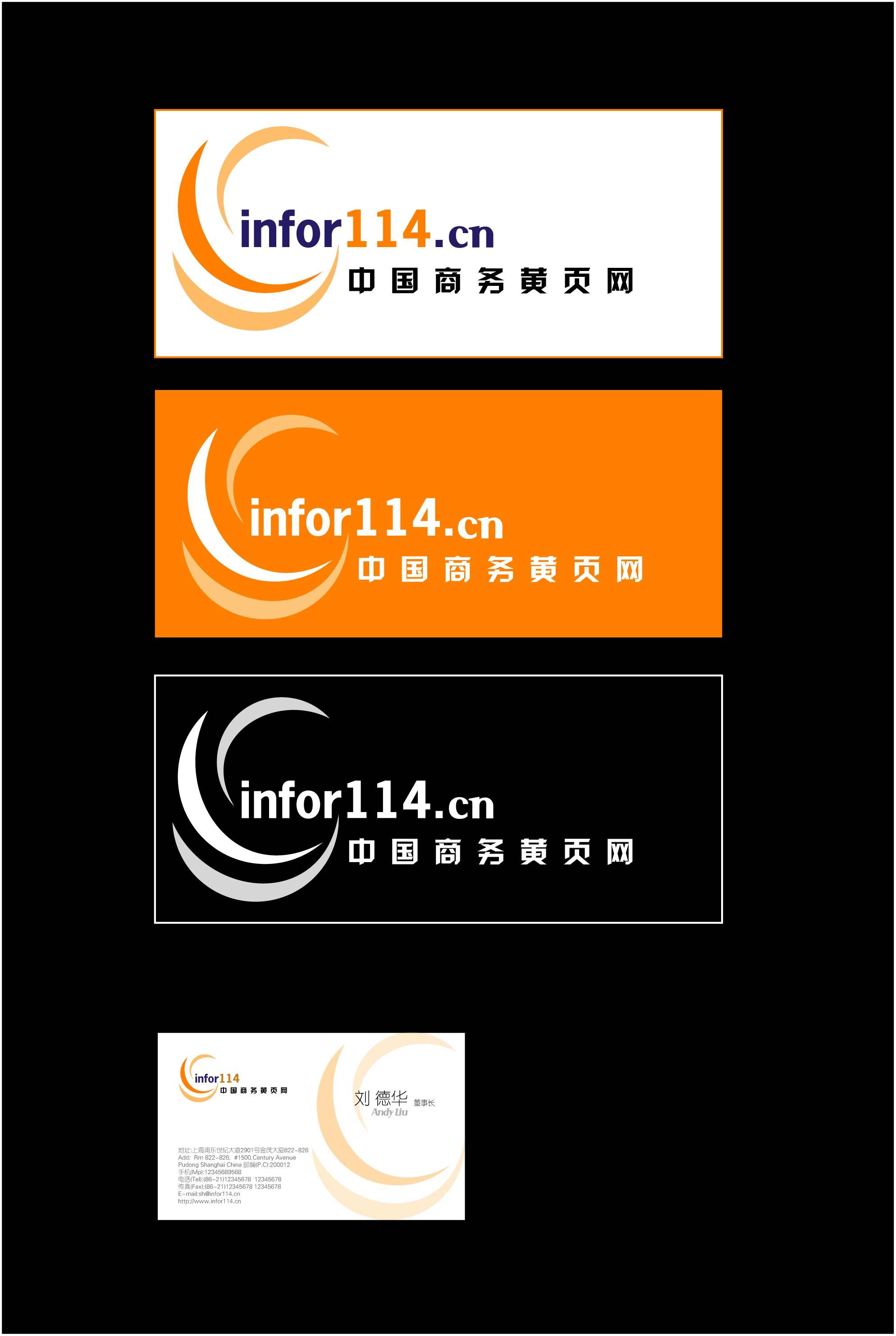 商务黄页网logo/名片设计-200元-360号任务-威客k68