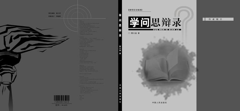 《学问思辩录》封面设计图片