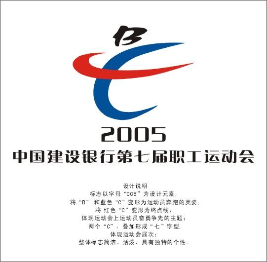 运动会徽标