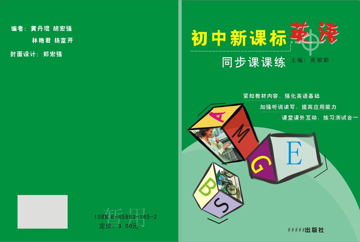 初中人教版英语封面相关图片展示