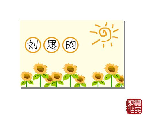 幼儿园小朋友胸牌设计_50元_k68威客任务