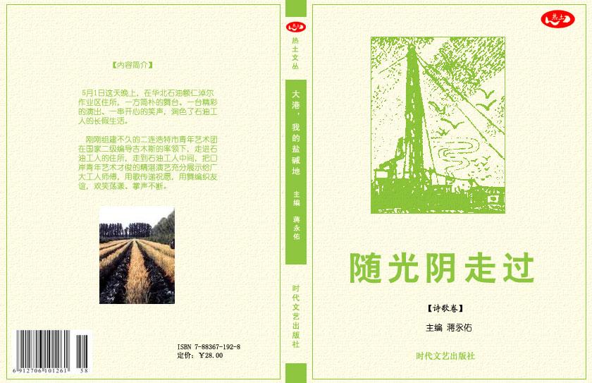 书籍封面装帧设计