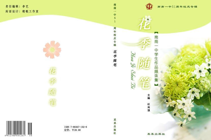 花季随笔封面设计