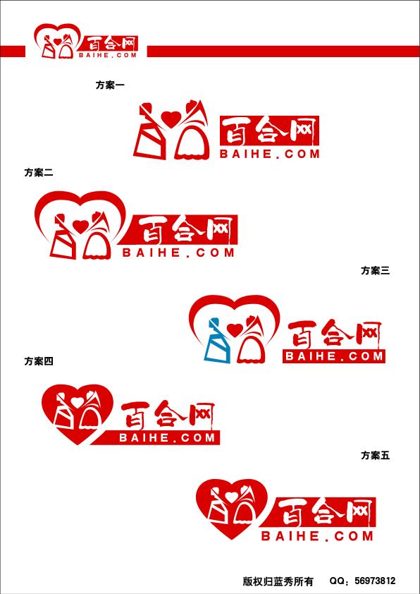 心相印标志-88号百合网站LOGO设计招标交稿图片