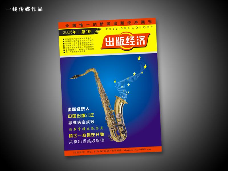 《出版经济》杂志封面设计