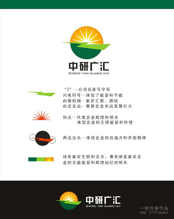 中研广汇公司标志设计