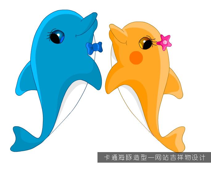 卡通海豚造型—网站吉祥物设计