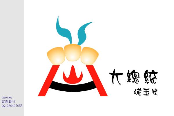 大总统烤玉米logo设计