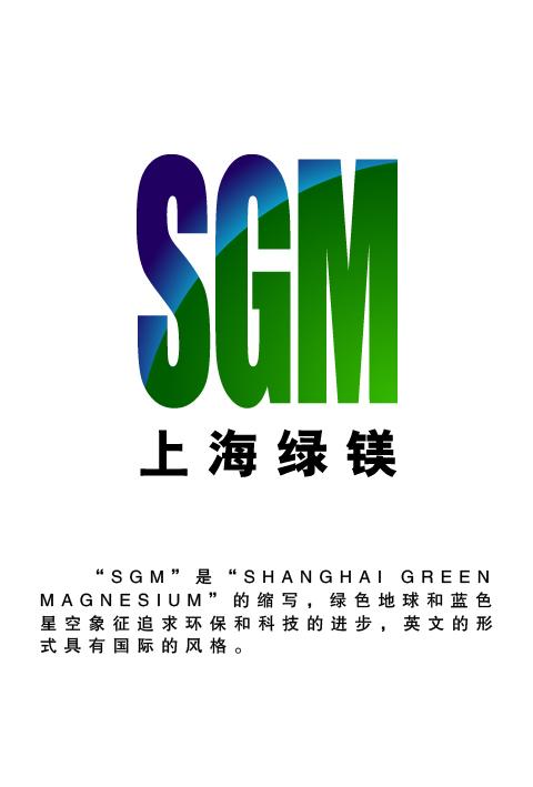 上海绿镁logo设计