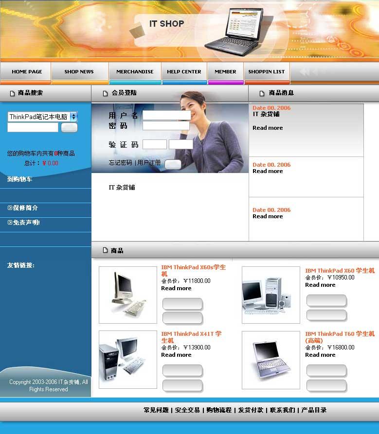 交稿 1个页面,设计不同,把首部换成3个不同的flash导航栏,以便网页