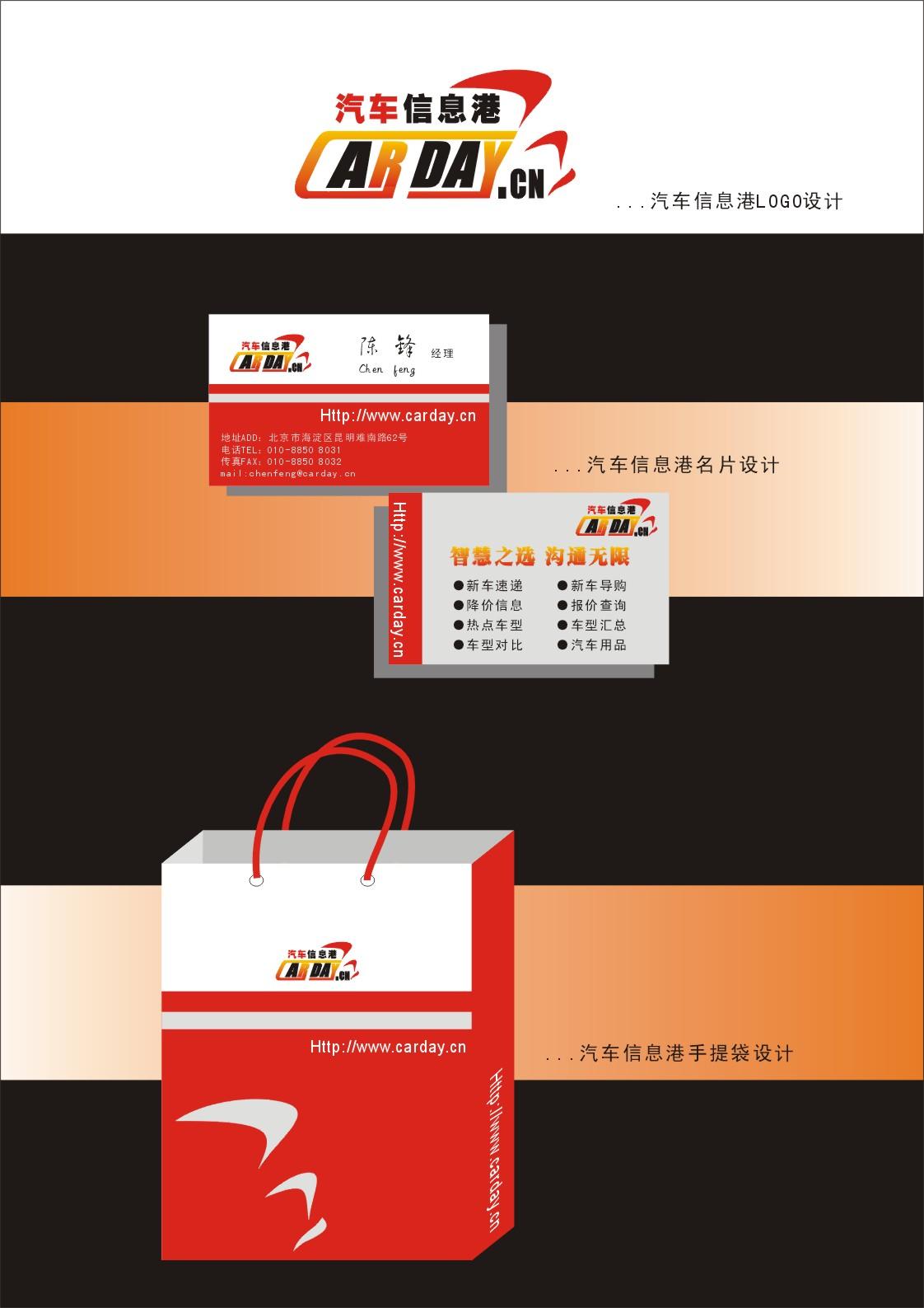 汽车信息港logo及山东车友会车标 2000元 K68威客任务高清图片