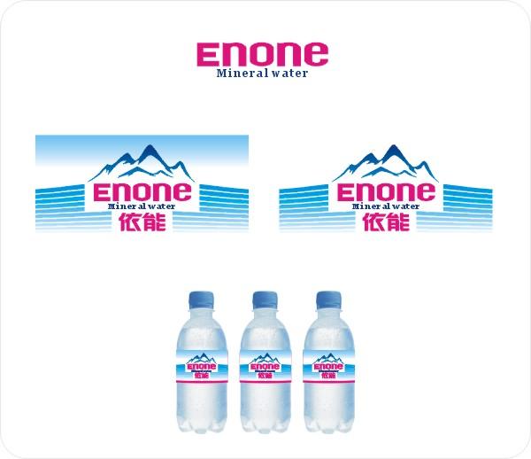 商标设计要求: 1、 中英文商标标识为:依能、enone 2、 商标使用于矿泉水商品 3、 风格样式参考附件依云evian 5、 力求商品标识让人一看,引以为是国外知名品牌。 6、 颜色自定。但要注意商标用于矿泉水瓶包装。 请设计师尽快上传作品,很可能提前确定满意稿件并宣布中标者,最好3天内。   【客户联系方式】 见二楼 【重要说明】