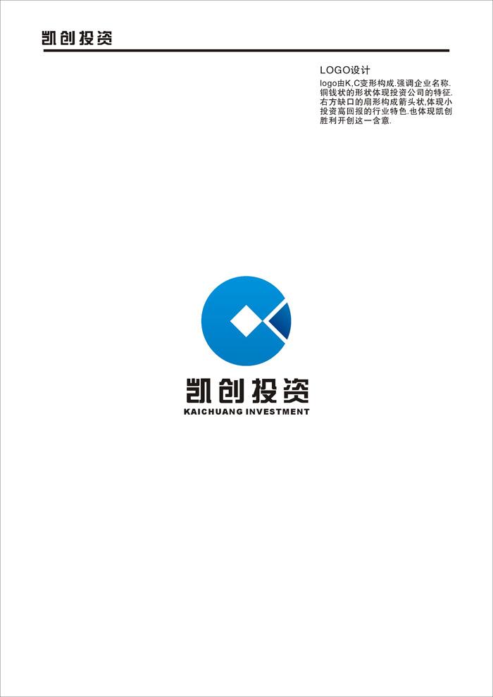 内蒙古凯创投资公司logo设计