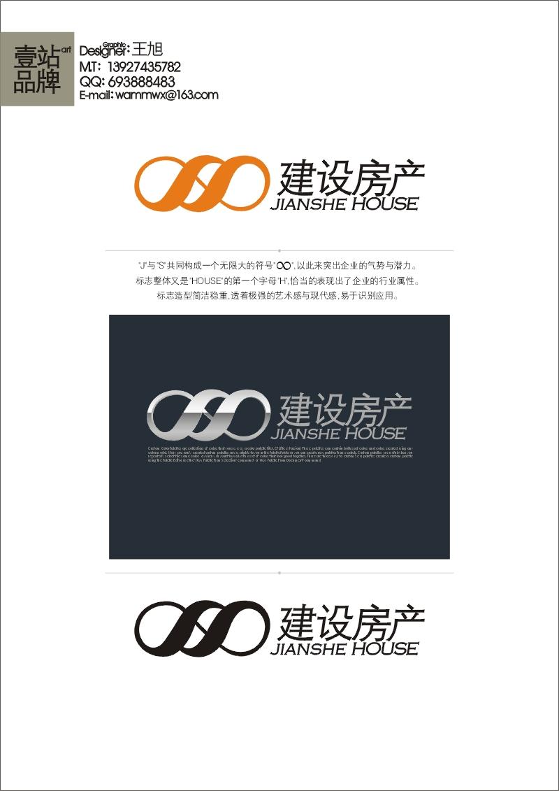 房地产公司logo设计