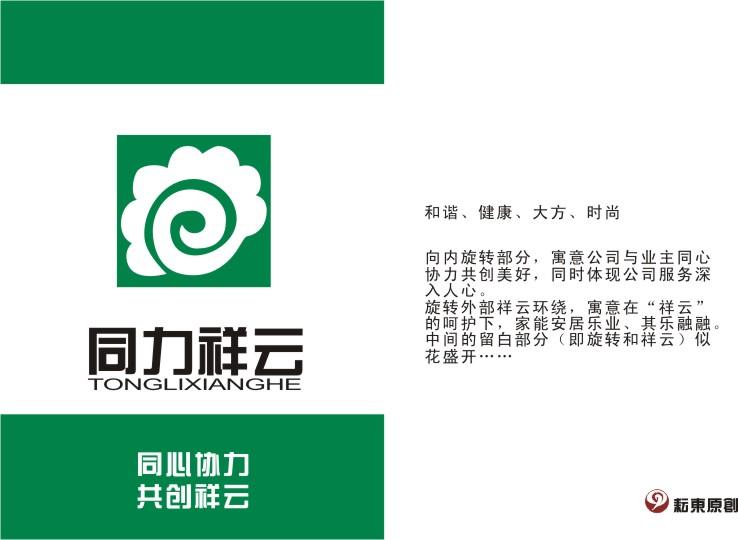 物业管理公司logo及简单vi设计图片