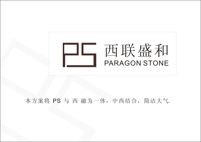 西联盛和石材公司logo设计