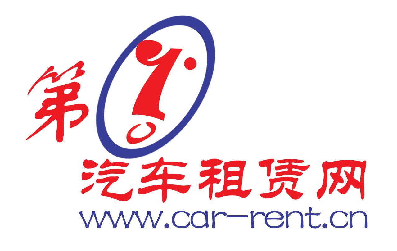 第1汽车租赁网logo设计