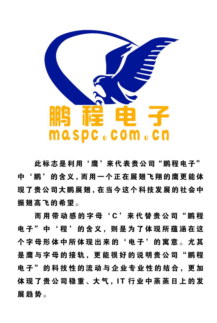 中标稿件 -鹏程电子公司Logo 名片设计 80元 编号1924