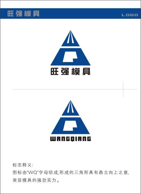 福州旺强模具有限公司logo设计