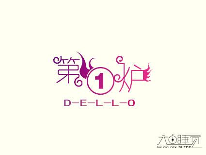 江西第一炉食品有限公司logo设计