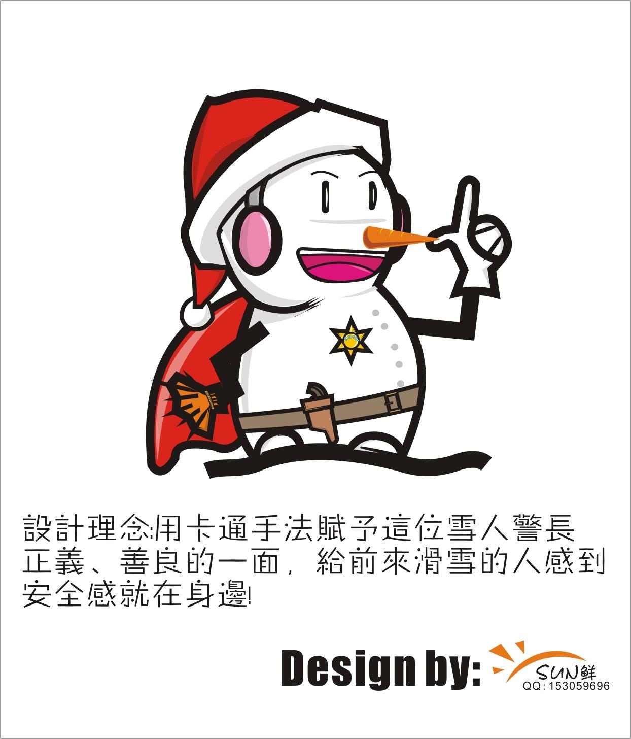滑雪场卡通形象设计_363017_k68威客网