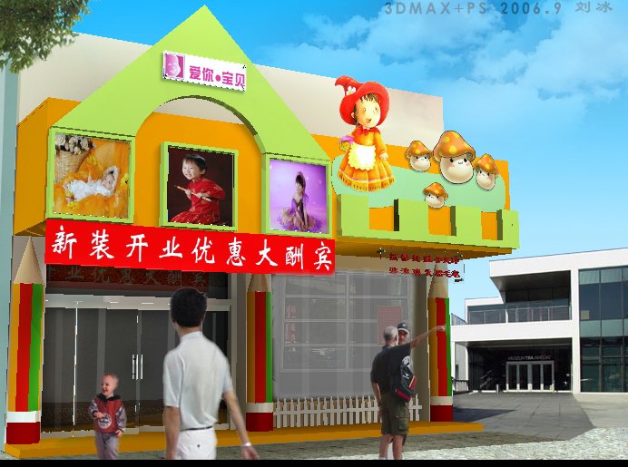 儿童摄影店门面装潢设计