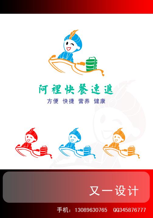 阿里快餐速递 logo设计
