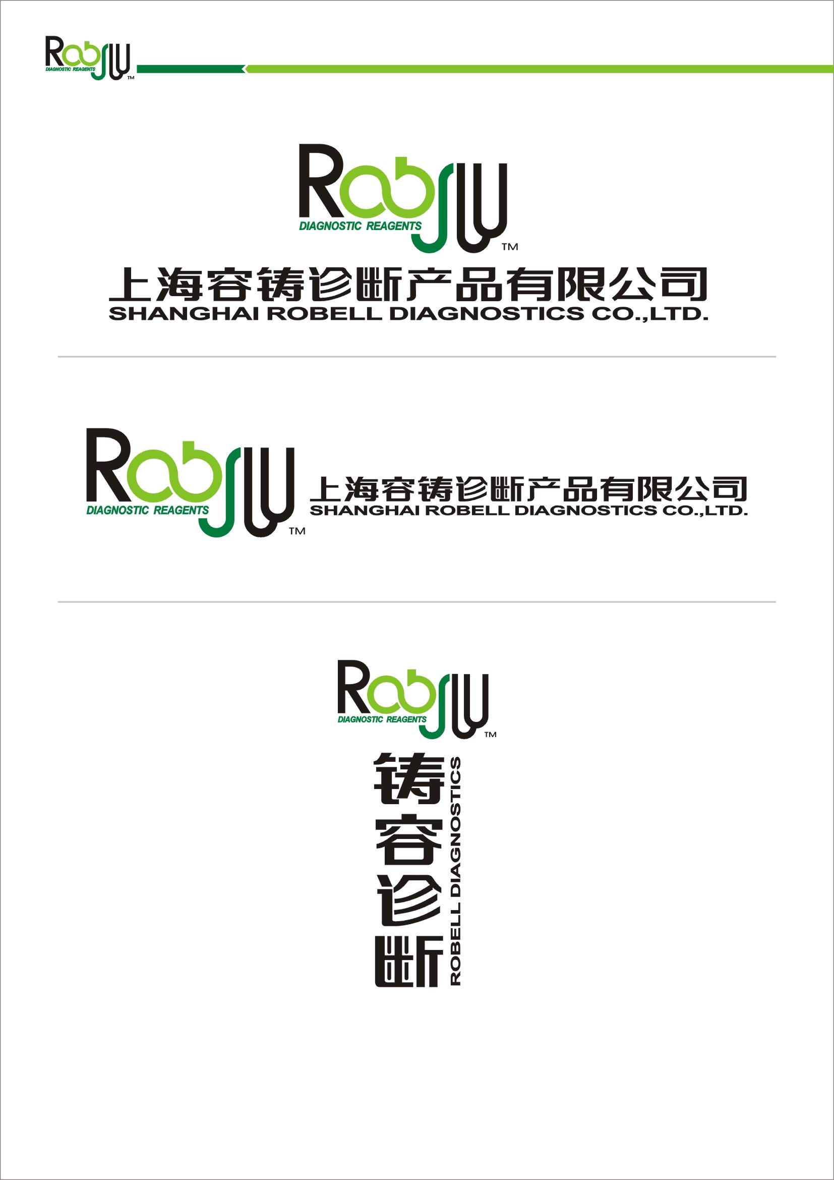 容铸诊断logo及其中英文字体组合等设计_391047_k68威客网