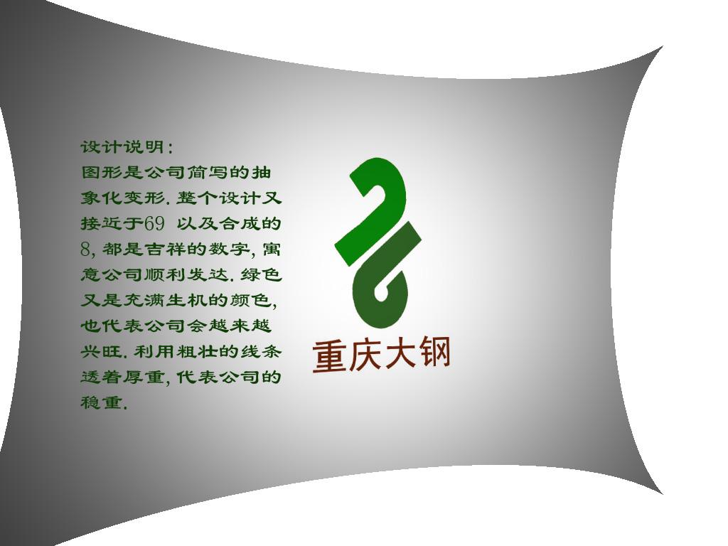 重庆大钢装饰公司logo 名片设计 422627 k68威客网