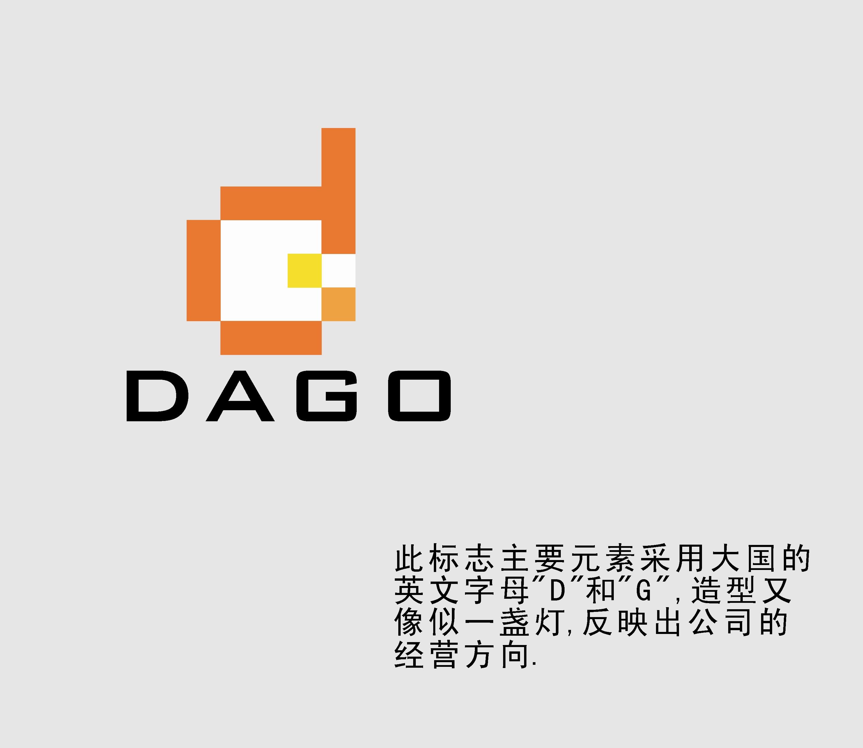 大国国际照明公司logo设计(有新增要求)