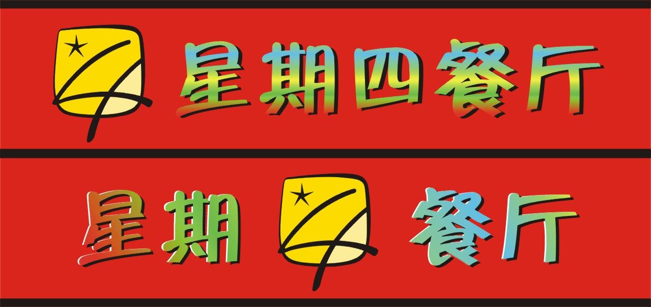 星期四餐厅店标及文字设计(001加盟店发布)急
