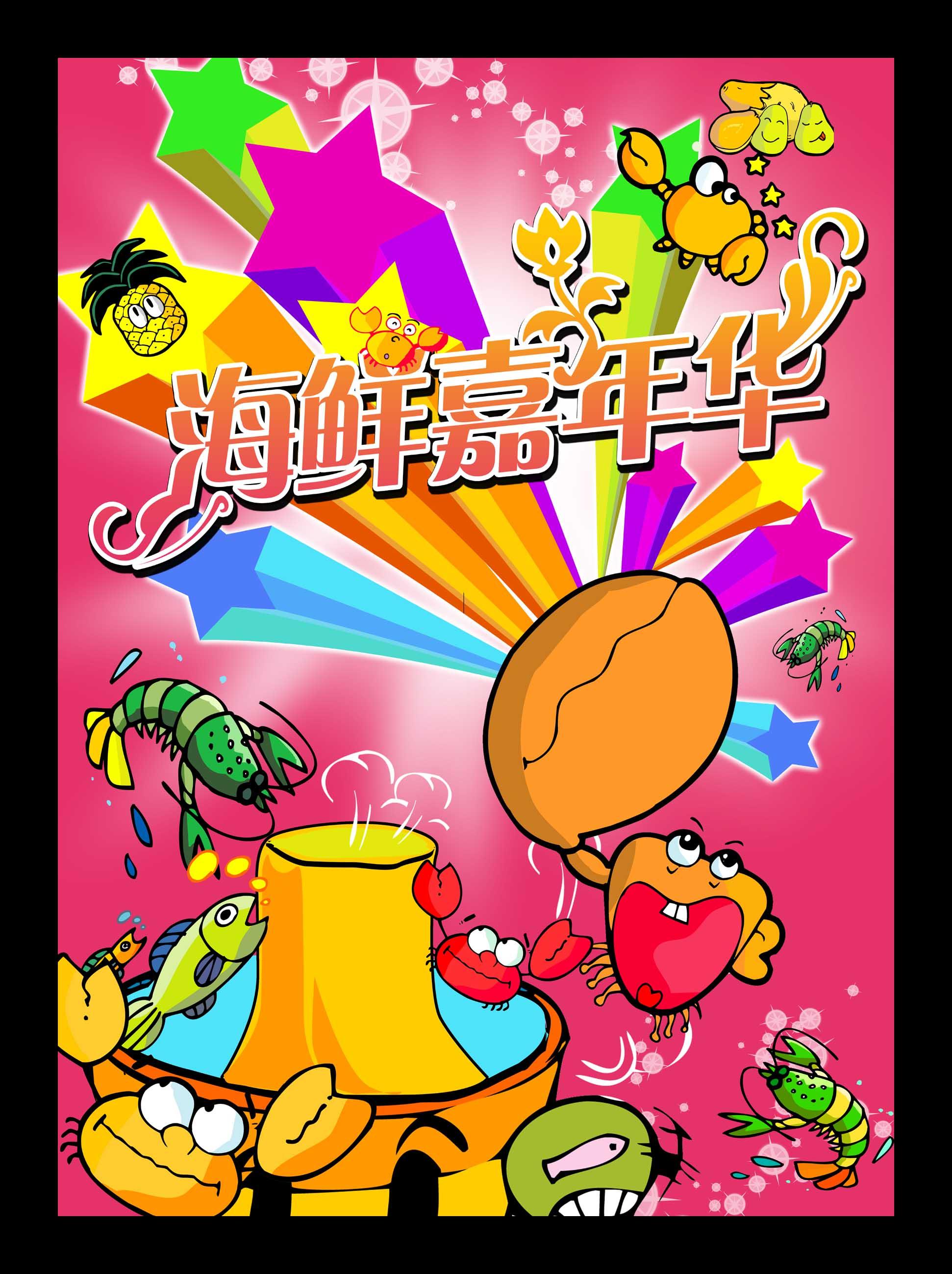 现金海鲜嘉年华海报设计