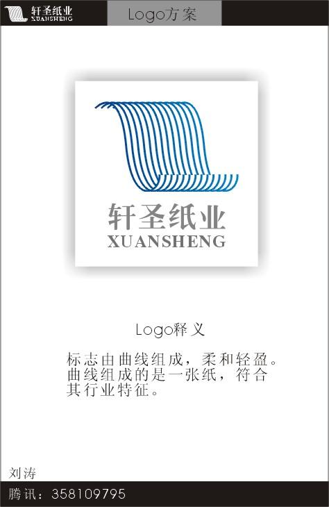 黑龙江大庆轩圣纸业LOGO设计