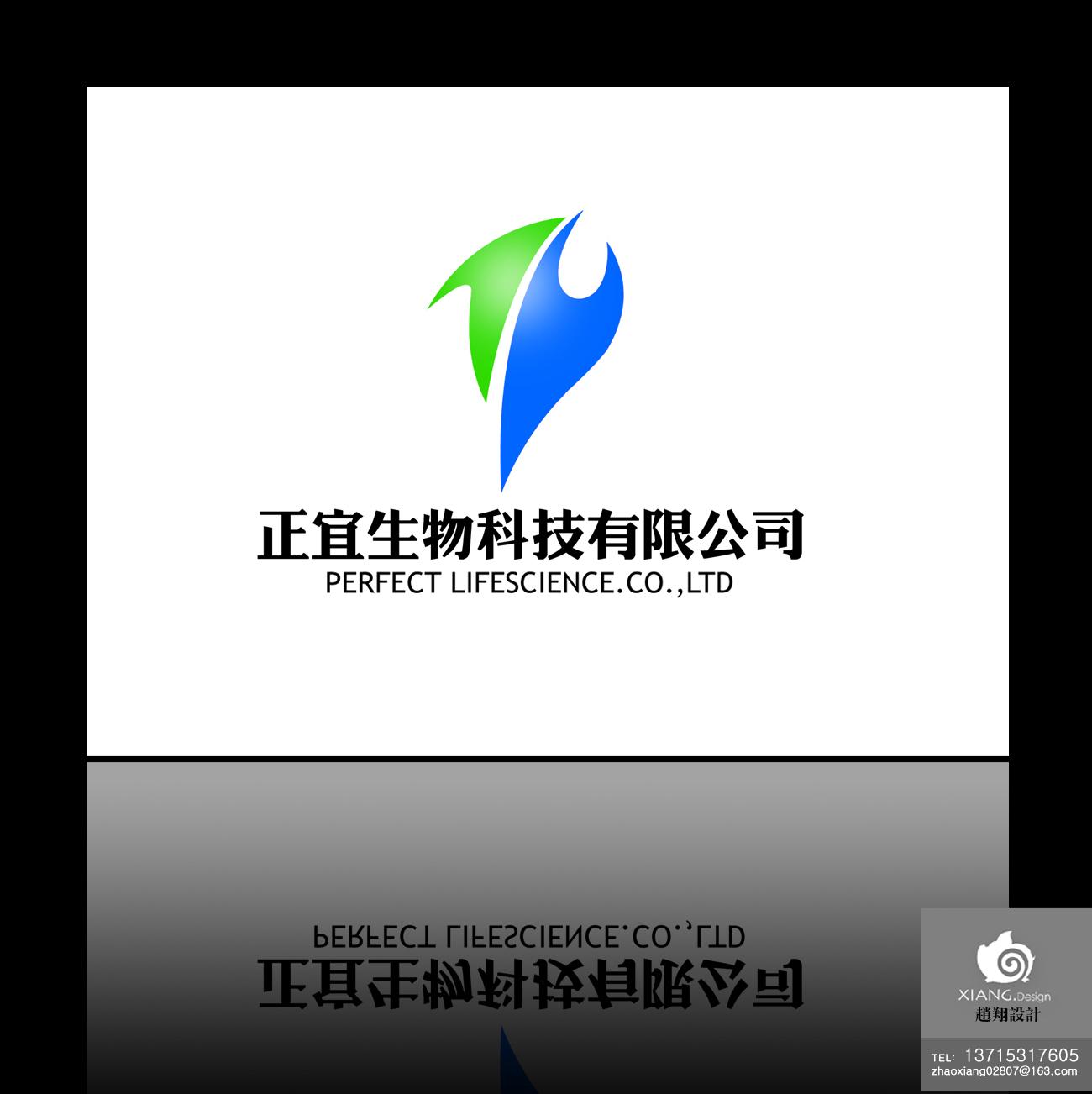 正宜生物科技公司logo等设计